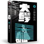 大鳄(2七牌梭哈局)