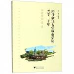 陪伴浙江大学城市学院兴学二十年(胡建雄访谈录)