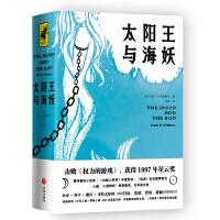 太阳王与海妖(击败《权力的游戏》获得星云奖,史上绝佳架空历史小说)
