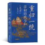汗青堂丛书075・重归一统:宋初的战与和