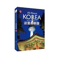 每天读点世界文化:这里是韩国
