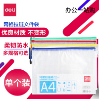 得力拉链袋5654文件袋透明防水塑料网格袋A4/A5公文资料袋 文件袋 颜色混发