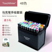 马克笔套装Touch three三代学生手绘彩色绘画油性笔48色