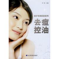 修护肌肤系列:去痘控油 9787538157420 M・梅 辽宁科学技术出版社