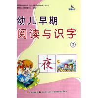 幼儿早期阅读与识字(3) 范丽