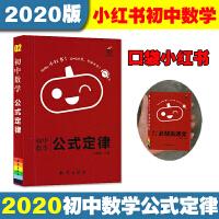 现货直发 2020小红书初中数学公式定律手册 可以放进口袋的小本图书初中数学通用知识大全