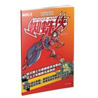 《蜘蛛侠》 2015年第1季精选(全3册)