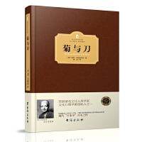 菊与刀(西方学术经典・精装版)
