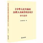 《中华人民共和国公职人员政务处分法》学习读本
