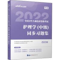 护理学(中级)同步习题集 2022版 世界图书出版有限公司北京分公司