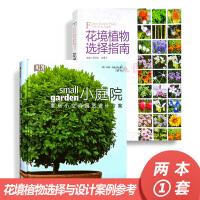 两本一套:《小庭院》+《花境植物选择指南》 别墅庭院景观设计与花卉植物应用指南 书籍