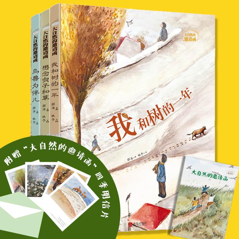 大自然的邀请函(全三册) 儿童文学作家薛涛首套自然绘本,引导孩子从自然中汲取成长的智慧和勇气,内心谦卑,脚步坚定。获2019年度中国30本好书。