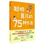 久野泰可经典著作 聪明育儿的75种方法