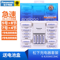 松下爱乐普eneloop四代 K-KJ16MCC84W 升级版 K-KJ55MCC84C CC55快充家庭装12节装 内有八节五号,四节七号日本原产白色高性能充电电池