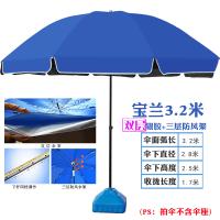大号户外遮阳伞折叠圆形太阳伞大型雨伞摆摊伞沙滩伞3米