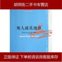 【二手旧书8成新】他人就是地狱 _法_让保罗・萨特 天津人民出版社 9787201055992