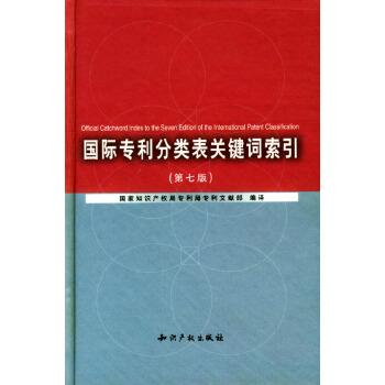 《国际专利分类表关键词索引:第7版》(国家知