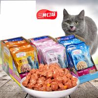 【支持礼品卡】猫湿粮猫用鲜肉包猫用肉粒包猫罐头增肥猫咪零食12袋 s9k