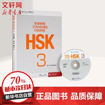 HSK标准教程3 练习册【好评返5元店铺礼券】