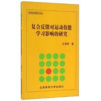 【TY】 复合反馈对运动技能学习影响的研究/中国体育博士文丛 王海燕 北京体育大学出版社 9787564423155