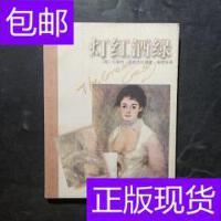 [二手旧书9成新]灯红酒绿 /[美]司各特・菲兹杰拉德 上海文艺出版