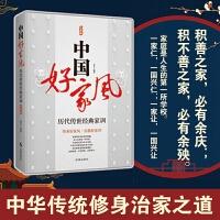 中国好家风:历代传世经典家训