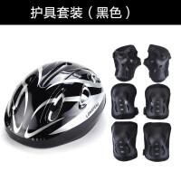 轮滑护具儿童头盔全套装自行车滑板溜冰旱冰鞋运动护膝安全帽