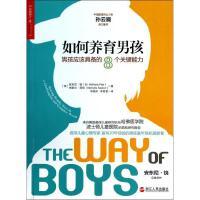 如何养育男孩(男孩应该具备的8个关键能力) (美)安东尼・饶//米歇尔・西顿|译者:宋晓丽//李香爱