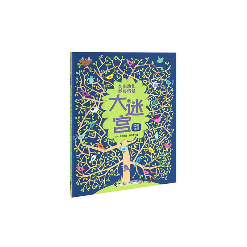 """英国幼儿经典情景大迷宫:苹果迷宫 英国Usborne出版社经典作品,美到让你不想走出来的迷宫书。激发好奇心和求知欲,锻炼预判能力和手眼协调能力。超过49个迷宫场景,带你一起慢慢着""""迷""""!"""