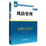银行业专业人员初级职业考试专用教材:风险管理(新大纲版)