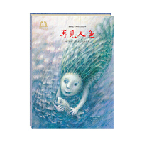 金羽毛・世界获奖绘本 再见人鱼