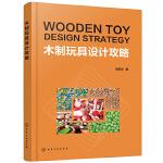 木制玩具设计攻略