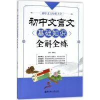 初中文言文基础知识全解全练 华东理工大学出版社