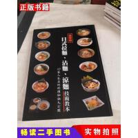 【二手9成新】日式拉面沾面凉面技术教本(27家人气店的料理秘诀大公开)日式拉面、沾面、凉面日式拉面、沾面、凉面