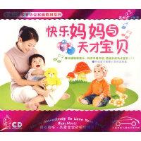 天才幼教:快乐妈妈与天才宝贝 德国版(3CD)