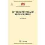 Key Economic Areas in Chinese History(中国历史上的基本经济区)