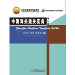 中国海关通关实务(第8版)