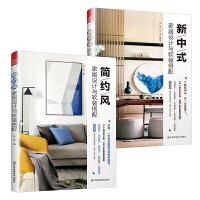新中式+简约风家居设计与软装搭配(套装2册)装饰效果图书籍 风格大全 背景墙 家庭装饰品 摆设 别墅 样板间实例