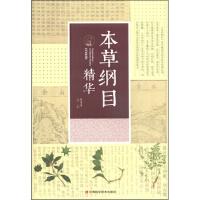 【二手书旧书95成新】本草纲目精华,杨建峰,江西科学技术出版社