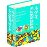 小学生多功能英语词典(64开双色版,大字体,保护学生视力)