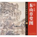 历代名画临摹大图范本(二十九) 东山草堂图    元・ 王蒙