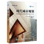 现代城市规划(原书第10版)