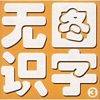 金葫芦卡片系列 新课标新版本――无图识字3