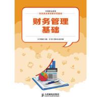财务管理基础 李盈超 9787115327598