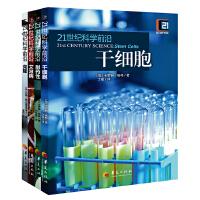 21世纪科学前沿之生物医学(共四册)(献给小学生)