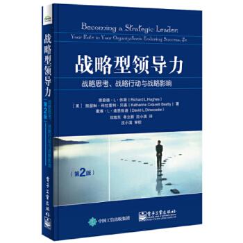 战略型领导力:战略思考、战略行动与战略影响(第2版)