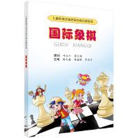 儿童数理逻辑思维发展启蒙教程--国际象棋