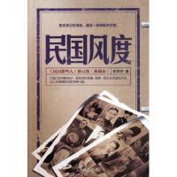 民国风度(民国那些人修订版典藏本) 徐百柯