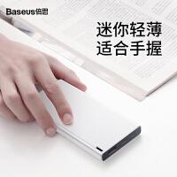 【Baseus倍思】极简文艺移动电源10000mAh 大容量超薄充电宝毫安苹果华为vivo手机小米通用快充6便携闪充8