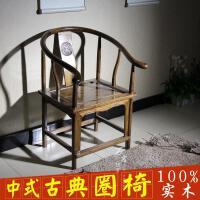明清仿古家具 中式实木圈椅 明式太师椅 餐椅 茶楼椅